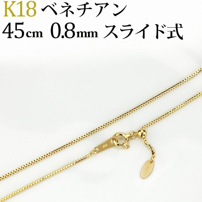 K18 ベネチアンチェーン ネックレス(18k、18金製)(45cm 幅0.8mm フリースライドAJ)(nbks4508)