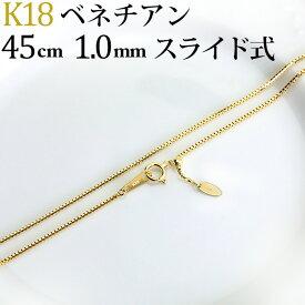 K18 ベネチアンチェーン ネックレス(18k、18金製)(45cm 幅1.0mm フリースライドAJ)(nbks4510)