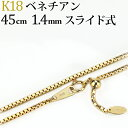 K18 ベネチアンチェーン ネックレス(18k、18金製)(45cm 幅1.4mm フリースライドAJ)(nbks4514)