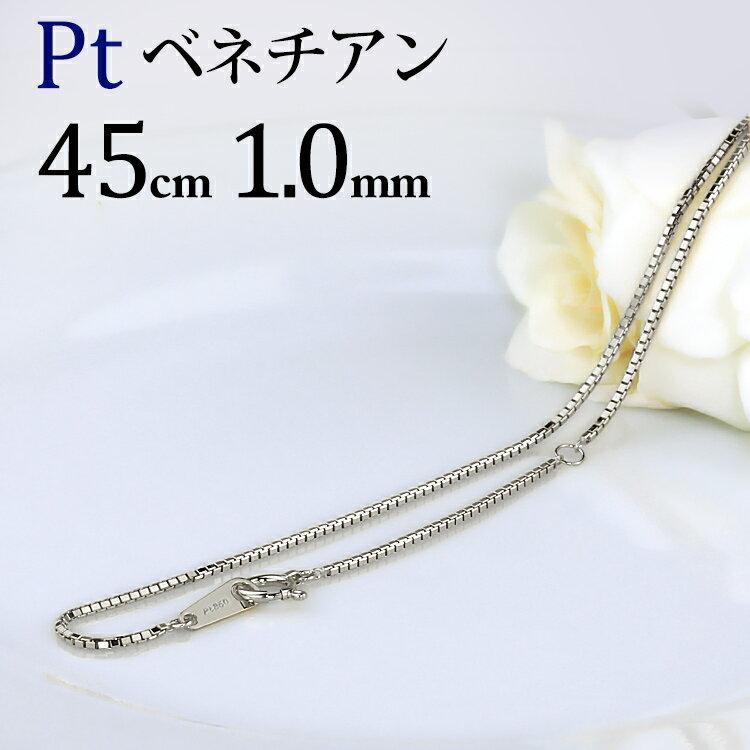 プラチナ ベネチアンチェーン ネックレス(45cm 幅1.0mm)(nbpt4510)