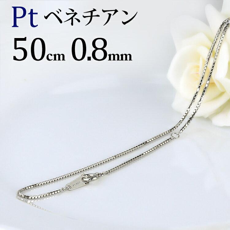 プラチナ ベネチアンチェーン ネックレス(50cm 幅0.8mm)(nbpt5008)