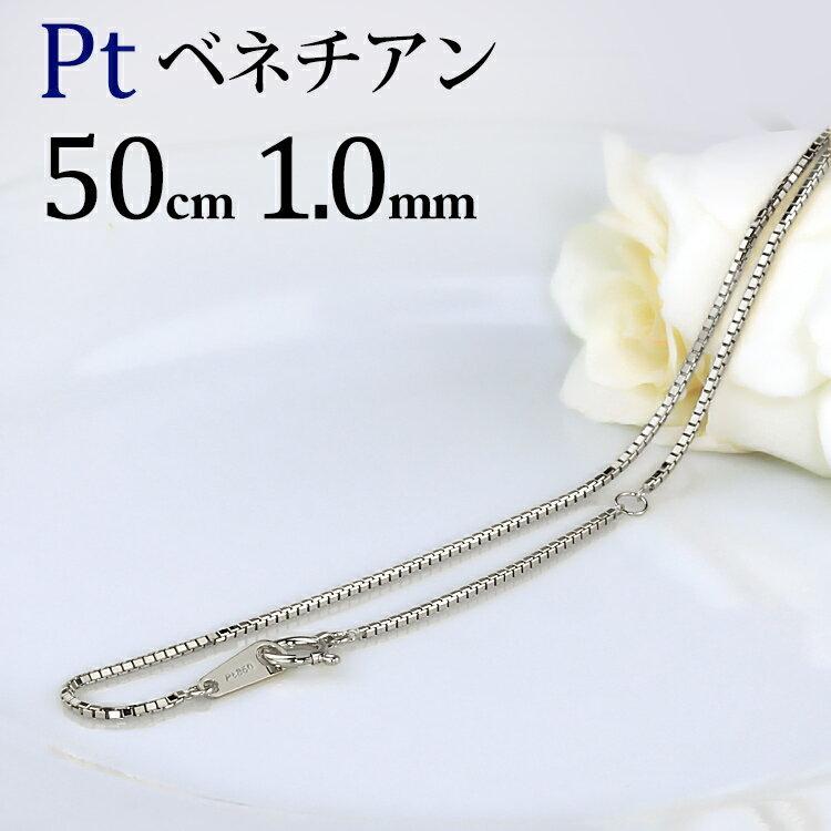 プラチナ ベネチアン チェーン ネックレス(50cm 幅1.0mm)(nbpt5010)