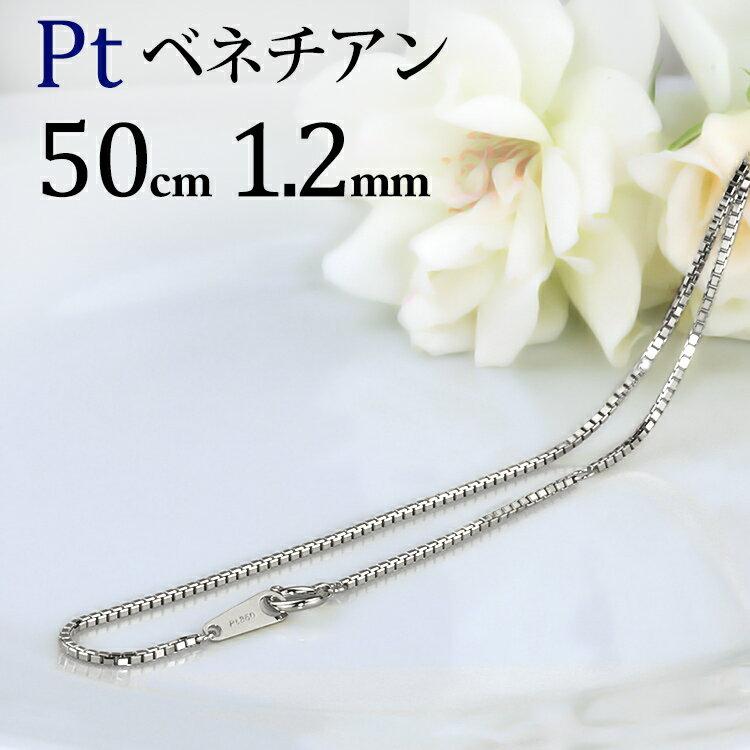 プラチナ ベネチアン チェーン ネックレス(50cm 幅1.2mm)(nbpt5012)