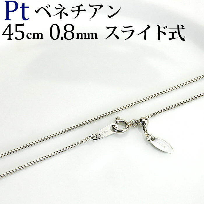プラチナ ベネチアン チェーン ネックレス(45cm 幅0.8mm フリースライドAJ)(Pt850製)(nbpts4508)