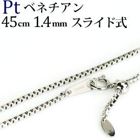 プラチナ ベネチアン チェーン ネックレス(45cm 幅1.4mm フリースライドAJ)(Pt850製)(nbpts4514)