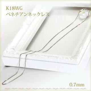K18ホワイトゴールド/ベネチアンネックレス(40cm幅0.7mm)日本製(nbw4007)