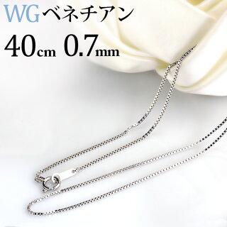 K18WGベネチアンネックレス(40cm幅0.7mm)日本製