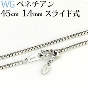 K18WGホワイトゴールド ベネチアンネックレス チェーン(45cm 幅1.4mm フリースライドAJ)(nbws4514)