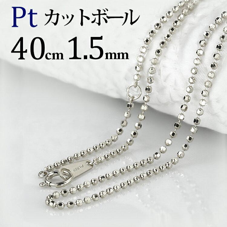 プラチナ カットボール/高耐久レーザーボールチェーン ネックレス(40cm 幅1.5mm)(ncpt4015)