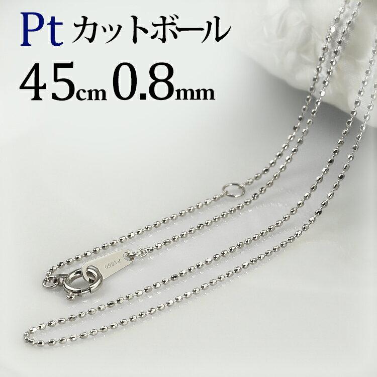 プラチナ カットボール/高耐久レーザーボールチェーン ネックレス(45cm 幅0.8mm)(ncpt4508)