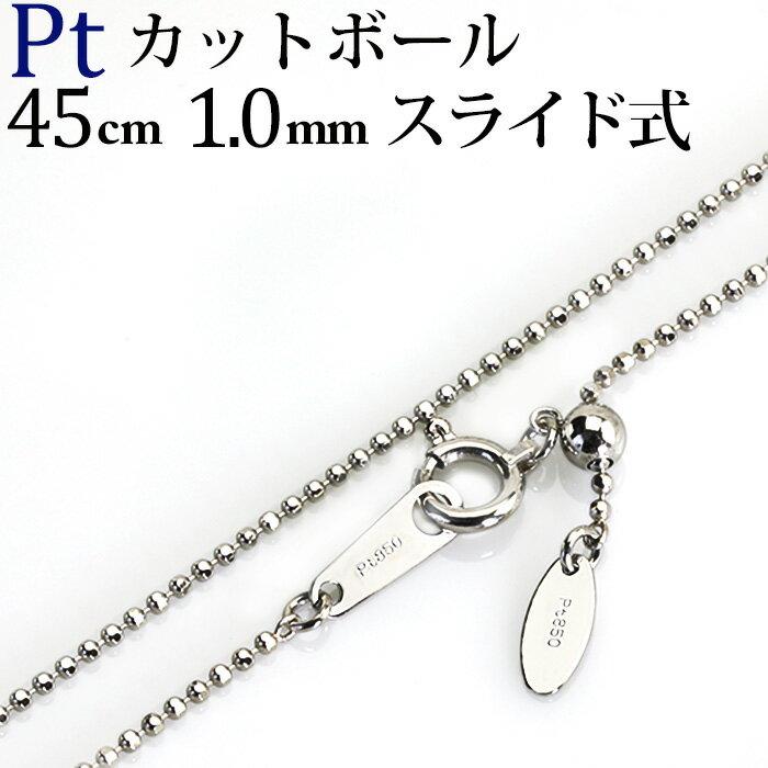 プラチナ カットボール/高耐久レーザーボール チェーン ネックレス(45cm、幅1.0mm、スライドAJ) プラチナ製(ncpts4510)