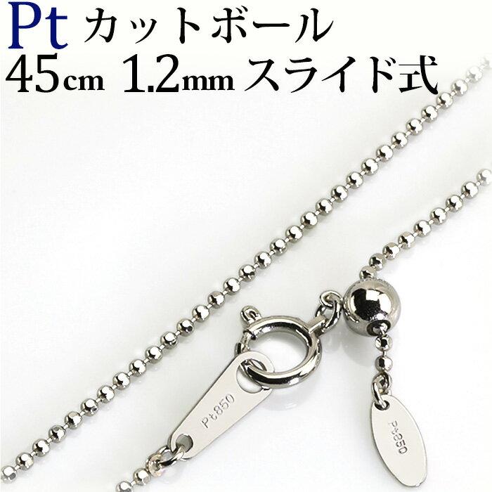 プラチナ カットボール チェーン ネックレス(45cm、幅1.2mm、スライドAJ) プラチナ製(ncpts4512)