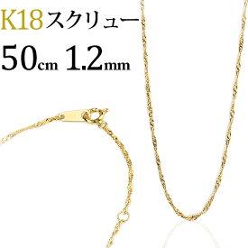 K18 スクリューチェーン ネックレス(18k、18金製)(50cm、幅1.2mm)(nsk5012)