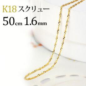 K18 スクリューチェーン ネックレス(18k、18金製)(50cm、幅1.6mm)(nsk5016)