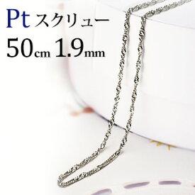 プラチナ スクリューチェーン ネックレス Pt850製(50cm、幅1.9mm)(nspt5019)
