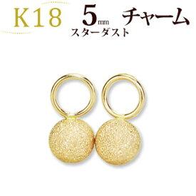K18 5mmスターダスト(フラッシュボール)チャーム (18金 18k ゴールド製)(czf5k)(写真フープピアスは別売)
