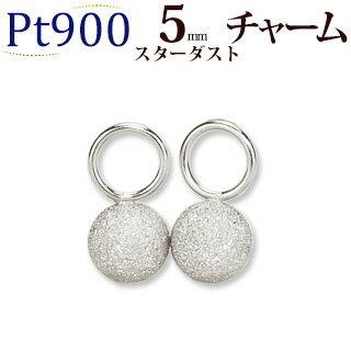 プラチナ 5mmスターダスト(フラッシュボール)チャームPt900製(czf5pt)(写真フープピアスは別売りです)