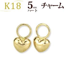 K18 5mmハートチャーム (18金 18k ゴールド製)(czh5k)(写真フープピアスは別売りです)