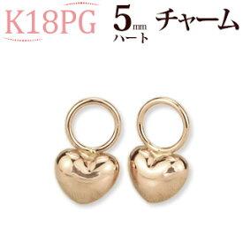 K18PGピンクゴールド5mmハートチャーム(18金 18k製)(czh5pg)(写真フープピアスは別売りです)