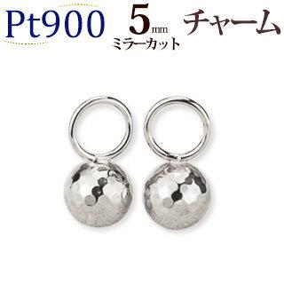 プラチナ 5mmミラーカットチャーム Pt900製(czk5pt)(写真フープピアスは別売りです)