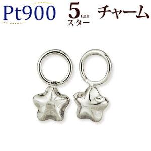 プラチナ 5mmスター 星 チャーム Pt900製(czs5pt)(写真フープピアスは別売りです)