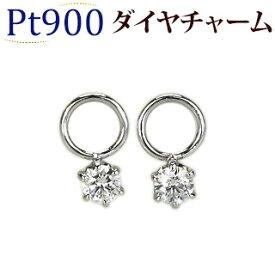 Ptダイヤモンドプラチナチャーム(ダイヤ0.2ctUP)(6本爪、一粒石、Pt900製)(写真フープピアス別売)(sd1212)