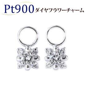 プラチナ(Pt900)ダイヤモンドチャーム(フラワー、結晶、ダイヤ0.3ct)(写真フープピアス別売)(sd2048)
