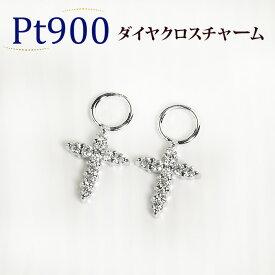 Ptダイヤモンドクロスチャーム(ダイヤ0.18ct)(プラチナ、Pt900製)(写真フープピアス別売)(sd2077)