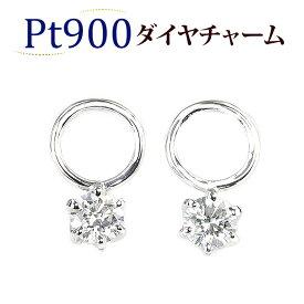 プラチナPt900ダイヤモンドチャーム(6本爪一粒石、ダイヤ0.16ct)(写真フープピアス別売)(sd1877)