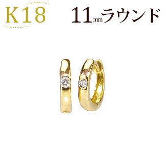 K18中折れ式ダイヤフープピアス(11mmラウンド)(ダイヤモンド 0.05ct 一粒石)(18k、18金、ゴールド製)(sb0002k)