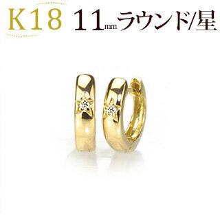 【ご予約納期5〜7週間】K18中折れ式ダイヤフープピアス(11mmラウンド、スター、星)(ダイヤモンド 0.02ct)(18k、18金、ゴールド製)(sb0004k-yk)