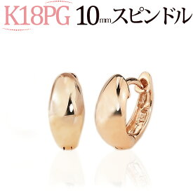 K18ピンクゴールド中折れ式フープピアス(10mmスピンドル)(18金 18k PG製)(sad10pg)