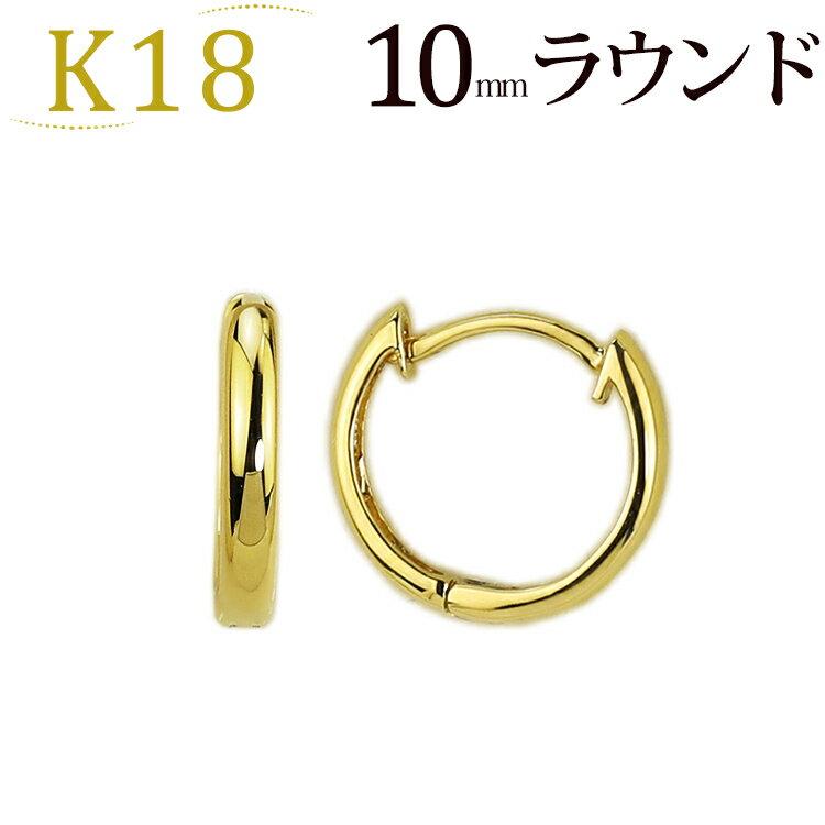 K18中折れ式フープピアス(10mmラウンド)(18金 18k ゴールド製 ピアス フープ)(sar10k)