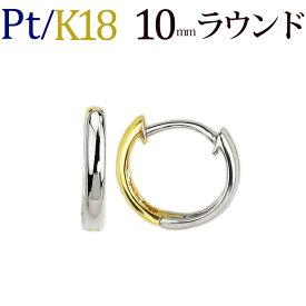 プラチナ/K18リバーシブル中折れ式フープピアス(10mmラウンド)(Pt900、18k、18金製)(sar10ptk)