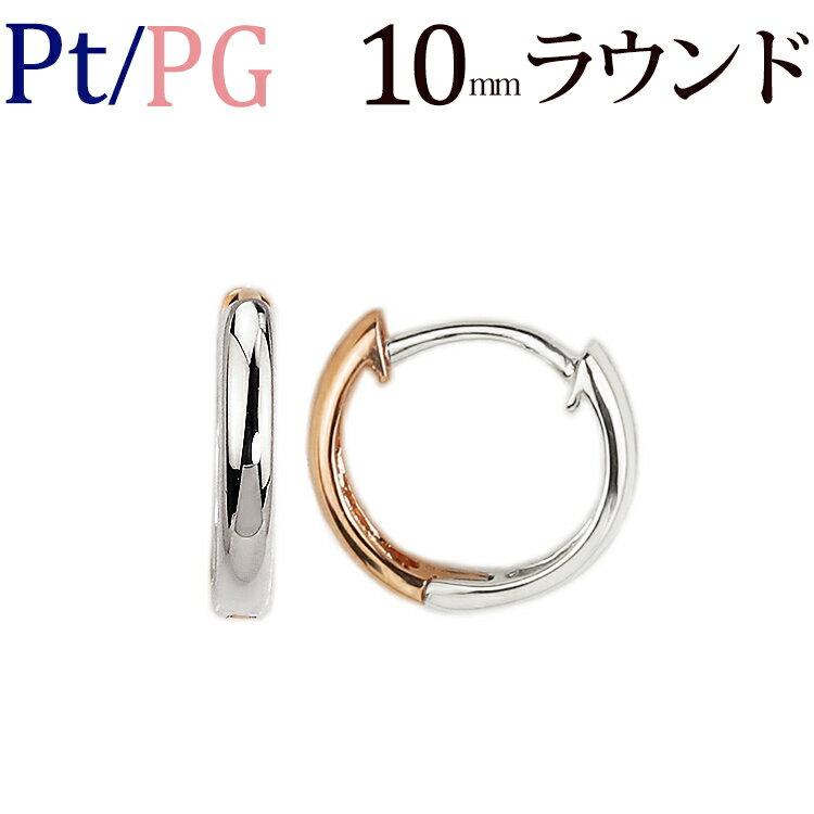プラチナ/K18PGリバーシブル中折れ式フープピアス(10mmラウンド)(Pt900、18金ピンクゴールド製)(sar10ptpg)
