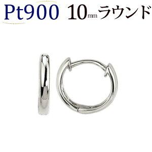 プラチナ中折れ式フープピアス(10mmラウンド)(Pt900製 ピアス フープ)(sar10pt)