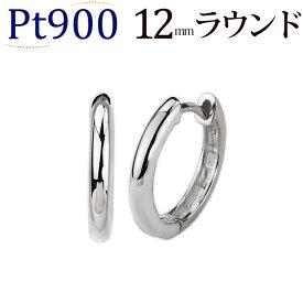 プラチナ 中折れ式 フープピアス(12mmラウンド)(Pt900製 ピアス フープ)(sar12pt)