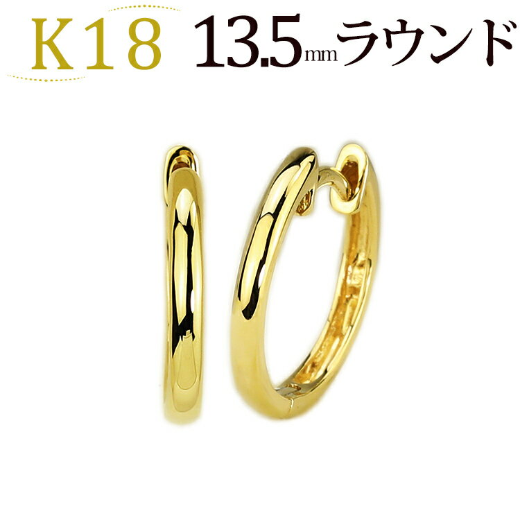 K18中折れ式フープピアス(13.5mmラウンド)(18金 18k ゴールド製)(sar135k)