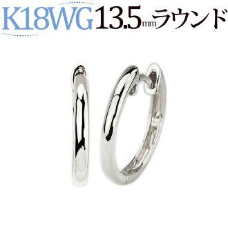 K18 白金裡面-箍 (13.5 毫米圓) (18 k WG 取得 18 k) (sar135wg)