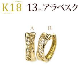 K18中折れ式フープピアス(13mmアラベスク)(18k、18金製)(sau13k)