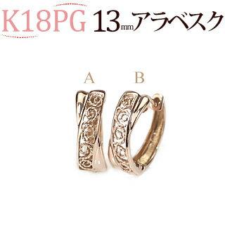 K18ピンクゴールド中折れ式フープピアス(13mmアラベスク)(18金 18k PG製)(sau13pg)