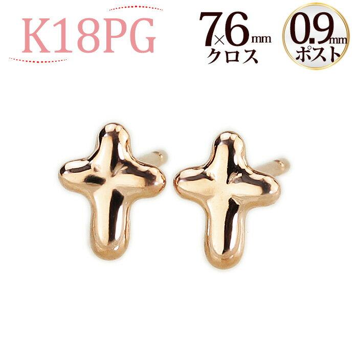 K18PG クロスピアス(軸太0.9mmX長さ1cmポスト)(18金、18k、ピンクゴールド製)(sccpg9)