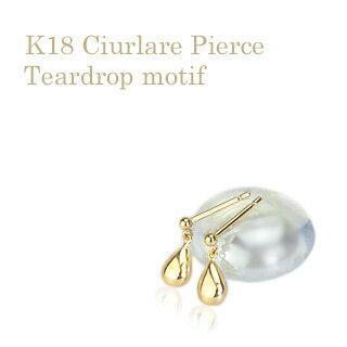 K18揺れるティアドロップ大ピアスCiurlare(軸太0.9mmX長さ1cmポスト)(しずく しづく つゆ 雫 滴)(18金、18k、ゴールド製)(scdlbk9)