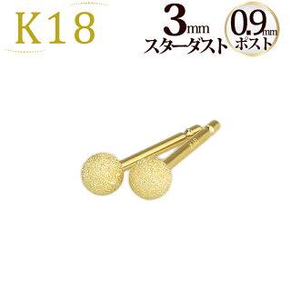【ワンランク上の0.9mmポストモデル】【メール便発送可】K183mmスターダスト(フラッシュボール)ピアス(0.9mm芯、日本製)