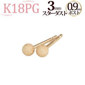 K18PG 3mmスターダスト(フラッシュボール)ピアス(軸太0.9mmX長さ1cmポスト)(18金、18k、ピンクゴールド製)(scf3pg9)