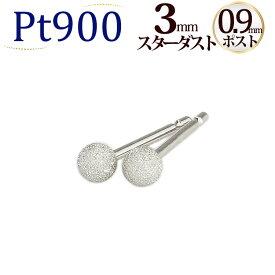 Pt 3mmスターダスト(フラッシュボール)プラチナピアス(軸太0.9mmX長さ1cmポスト、Pt900製)(セカンドピアス)(scf3pt9)