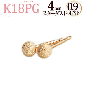 K18PG 4mmスターダスト(フラッシュボール)ピアス(軸太0.9mmX長さ1cmポスト)(18金、18k、ピンクゴールド製)(scf4pg9)