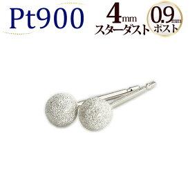 Pt 4mmスターダスト(フラッシュボール)プラチナピアス(軸太0.9mmX長さ1cmポスト、Pt900製)(セカンドピアス)(scf4pt9)