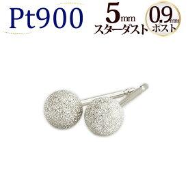 Pt 5mmスターダスト(フラッシュボール)プラチナピアス(軸太0.9mmX長さ1cmポスト、Pt900製)(セカンドピアス)(scf5pt9)