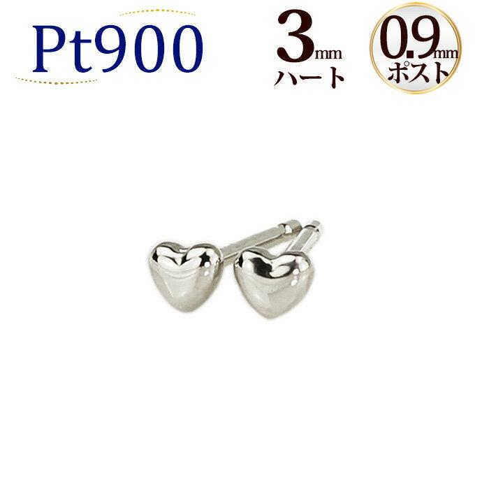 Ptハートプラチナピアス(3mm、軸太0.9mmX長さ1cmポスト、Pt900製)(sch3pt9)